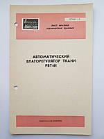 """Лист кратких технических данных """"Автоматический влагорегулятор ткани РВТ-61  07041.14"""""""