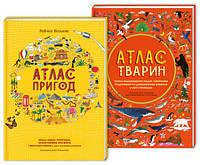 Атлас пригод. Атлас тварин (комплект з 2 книг), фото 1