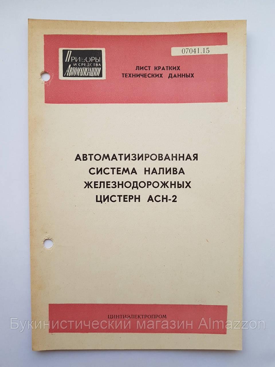 """Лист кратких технических данных """"Автоматизированная система налива железнодорожных цистерн АСН-2  07041.15"""""""