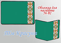 Пошитая обложка на паспорт № 02
