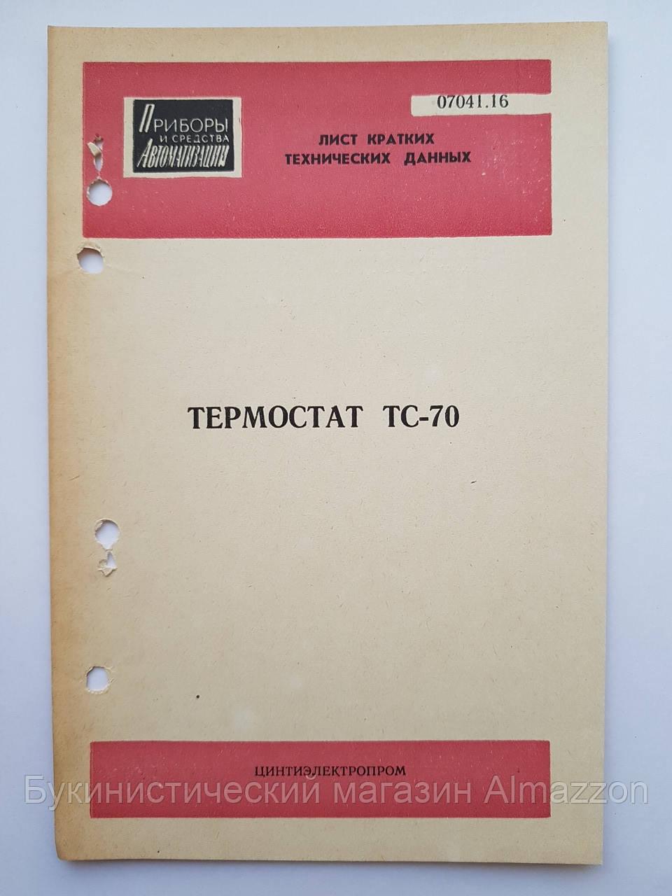 """Лист кратких технических данных """"Термостат ТС-70  07041.16"""""""