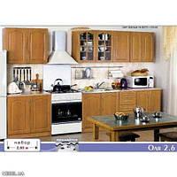 Кухня Оля 2.6 м БМФ