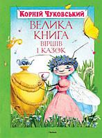 Велика книга віршів і казок. Автор: Корній Чуковський, фото 1