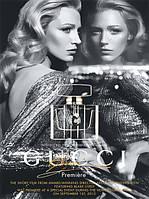 Французская парфюмерия ...(Лучший интернет-магазин парфюмерии в Киеве это VIP-PARFUM.net)