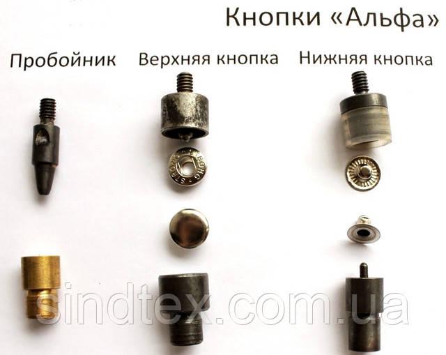 купить кнопки альфа в украине