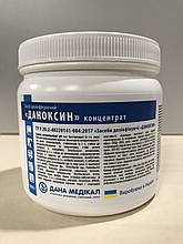 Даноксин, 0,5 кг+доз.ложка.