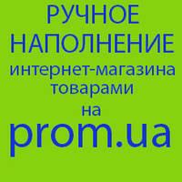 Наполнение интернет магазина товарами на Prom.ua вручную