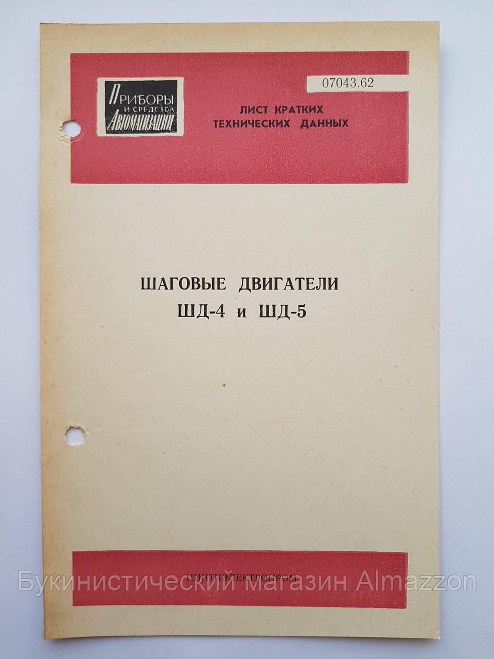 """Лист кратких технических данных """"Шаговый двигатели ШД-4 и ШД-5  07043.62"""""""