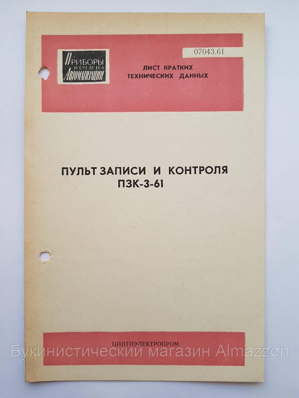 """Лист кратких технических данных """"Пульт записи и контроля ПЗК-3-61  07043.61"""""""