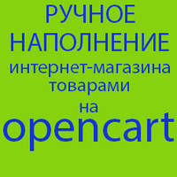 Наполнение интернет магазина товарами на Opencart вручную