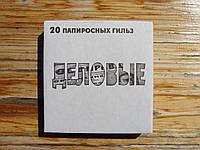 Папиросные гильзы для набивки папирос лечебными курительными смесями – Деловые   НЕ сигареты, НЕ папиросы