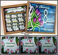 """Шоколадний набір """"Зі святом 8 березня"""" 120 грам. Подарунки на 8 Березня жінкам,мамі, подрузі, колегам, бабусі"""