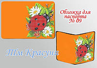 Пошитая обложка на паспорт № 09