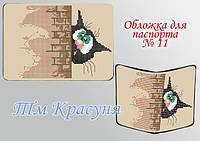 Пошитая обложка на паспорт № 11