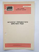 """Лист кратких технических данных """"Регулятор прерывистого действия РПДФ  07051.04"""""""