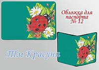 Пошитая обложка на паспорт № 12