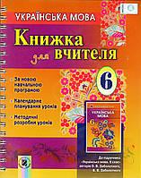 Книжка для вчителя з української мови 6 клас. Заболотний О.В., Мірошник С.І. та ін.