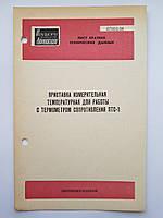 Лист кратких технических данных Приставка измерит.температурная для раб.с термометром сопротивления