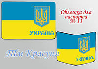 Пошитая обложка на паспорт № 13