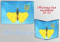 Пошитая обложка на паспорт № 14