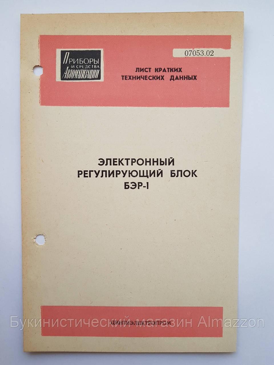 """Лист кратких технических данных """"Электронный регулирующий блок БЭР-1 07053.02"""""""