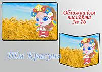 Пошитая обложка на паспорт № 16