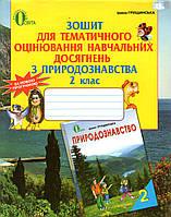 Зошит для тематичного оцінювання навчальних досягнень з природознавства, 2 клас. Грущинська І.В.