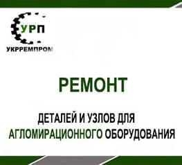 Ремонт деталей и узлов для агломерационного оборудования