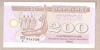 Банкнота Украины 200 карбованцев 1992 г aUnc
