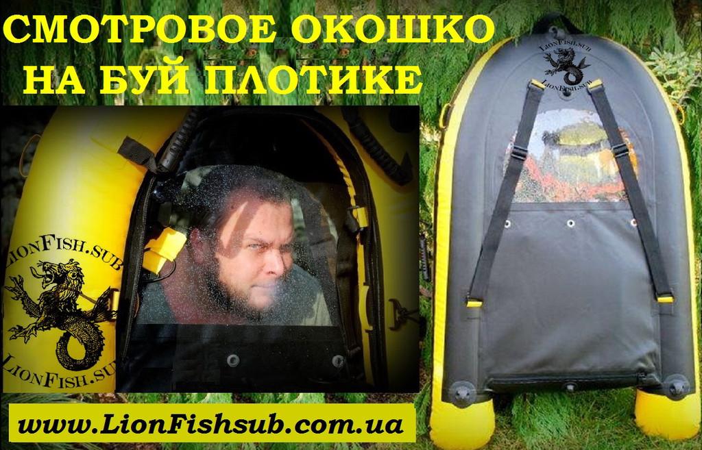 Буй, Плот LionFish.sub для Подводной Охоты, Дайвинга, Фридайвинга. Фото - Часть №3