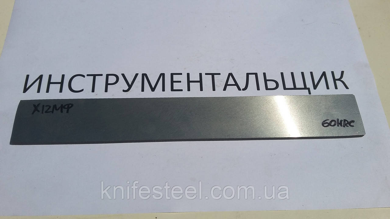 Заготовка для ножа сталь Х12МФ 240-250х29-30х4-4.2мм термообработка (60 HRC) шлифовка