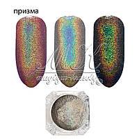 Дизайн для ногтей втирка призма (голограмма) Global Fashion, мелкий помол