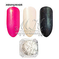 Дизайн для ногтей втирка жемчужная Fashion, мелкий помол