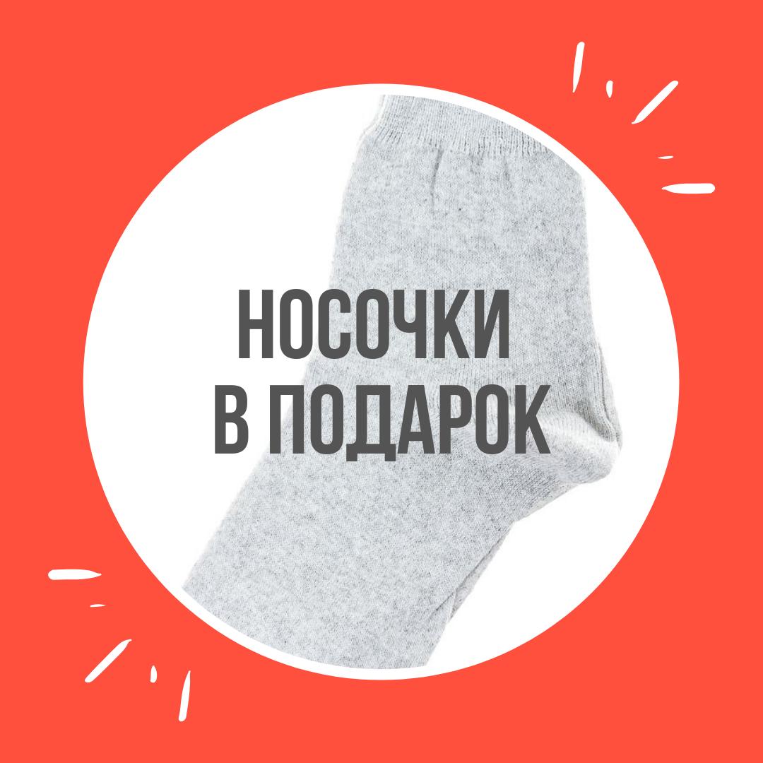 Носочки в подарок 😘