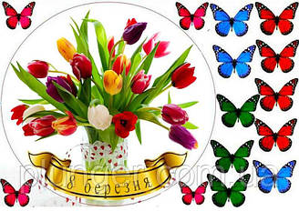 """Вафельная картинка для торта """"8 березня"""", круглая (лист А4, толщина 0,4 мм)"""