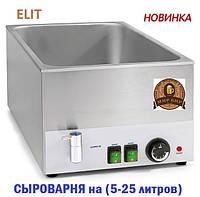 """Сыроварня - Сыроварка """"ELIT"""" на 20 литров с ТЭНом"""