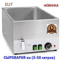 """Сыроварня - Сыроварка """"ELIT"""" на 50 литров с ТЭНом"""