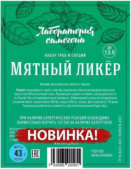 """Набор для настаивания """"Мятный Ликер"""" на 1 литр напитка"""