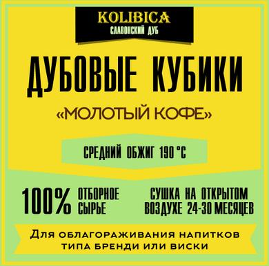 Дубовые кубики «Молотый кофе» 40 гр