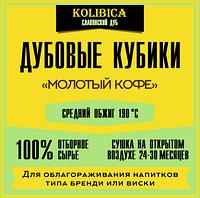 Дубовые кубики «Молотый кофе» 40 гр, фото 1