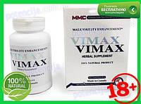 Вимакс (VIMAX) + ПОДАРОК !!! - препарат для повышения потенции, 100% оригинал из Канады, 60 капсул