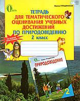 Тетрадь для тематического оценивания учебных достижений по природоведению, 2 класс. Грущинская И.В.