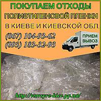 ✔️ Прием отходов полиэтиленовой пленки ПВД в Киеве и Киевской области ♻