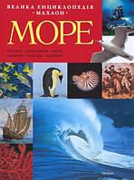 Море. Велика енциклопедія «Махаон»
