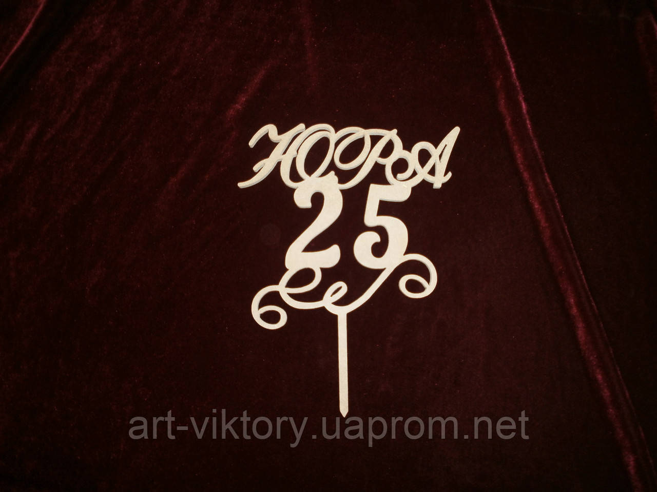 Топпер ЮРА 25 (18 х 19 см), декор