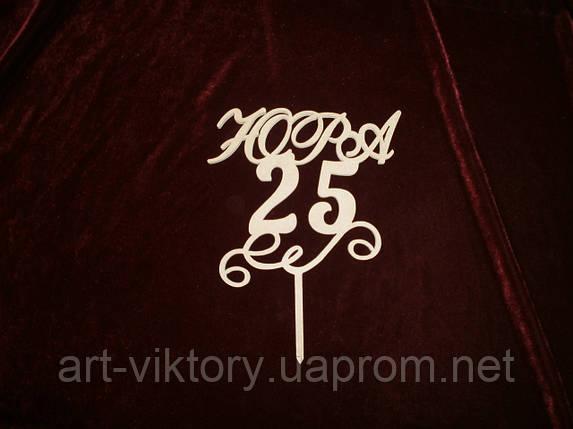 Топпер ЮРА 25 (18 х 19 см), декор, фото 2
