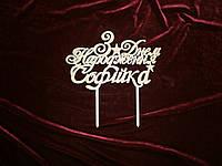 Топпер З Днем Народження Софійка (26 х 16 см), декор