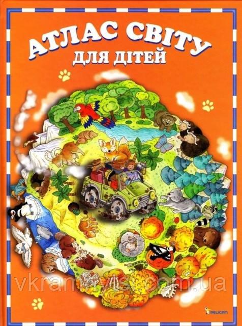 Атлас світу для дітей. Автор: Елеонора Барзотті