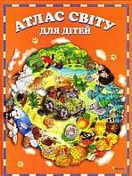 Атлас світу для дітей. Автор: Елеонора Барзотті, фото 1