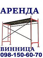 Аренда строительных лесов с настилами в Виннице 098-150-60-70